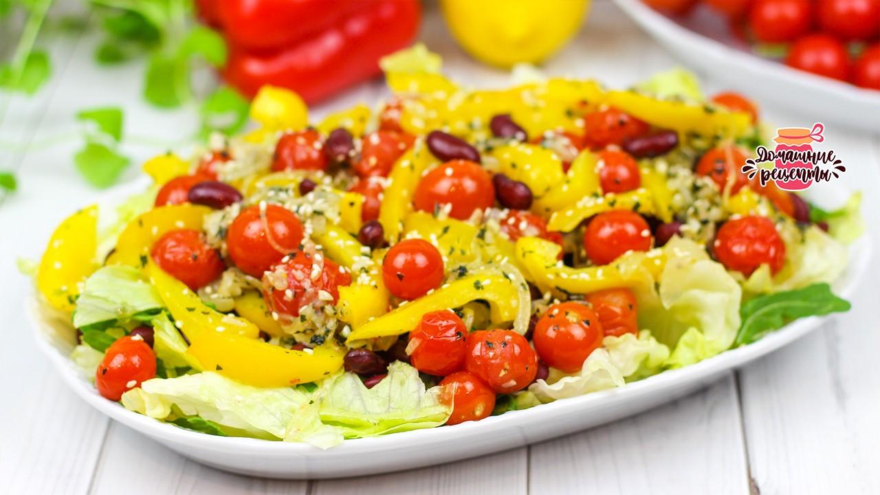 Салат с фасолью и овощами. Без майонеза!